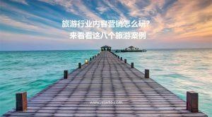 旅游营销,网红营销,旅游创意建站,SEO服务,旅游行业推广方案, 旅游建站设计