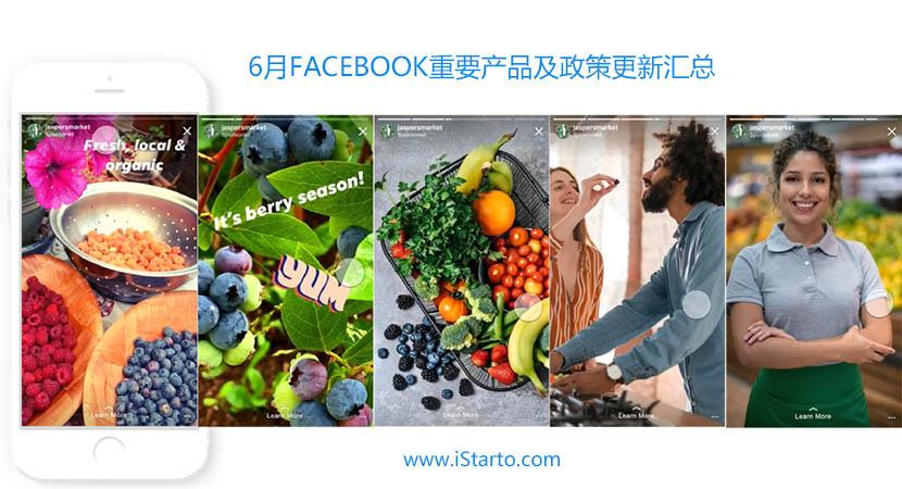 6月Facebook重要产品及政策更新汇总-iStarto百客聚