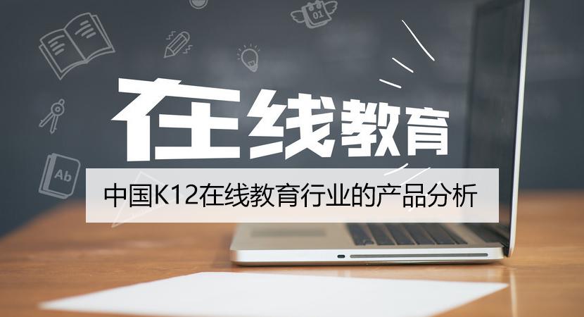 中国K12在线教育行业的产品分析-iStarto百客聚