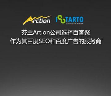 芬兰Arction公司选择百客聚作为其百度SEO和百度广告的服务商