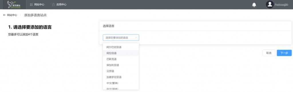 聚页建站语言选择