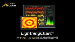 .NET和Web的高性能图表控件——LightningChart全新出发