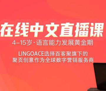 LingoAce选择百客聚旗下的聚页创意作为全球数字营销服务商