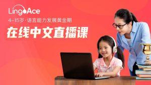 LingoAce选择百客聚旗下的聚页创意作为全球数字营销服务商-iStarto百客聚