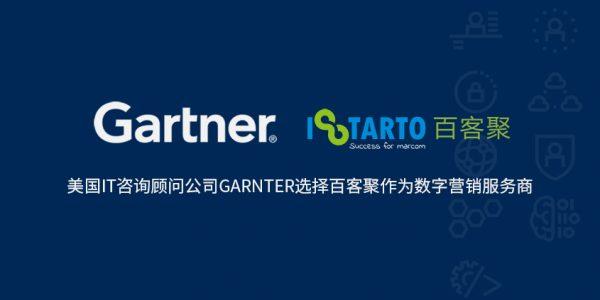 美国IT咨询顾问公司GARNTER选择百客聚作为数字营销服务商-iStarto百客聚
