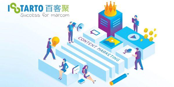 提高内容营销效率的3个因素-iStarto百客聚